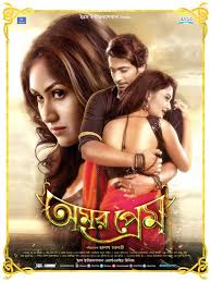 amar prem 2017 bengali full movie download bdmusic365 com