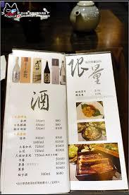 cuisine de la r騏nion 竹北 橙家新日本料理 光明商圈美食 餐點精緻選擇多 價格不貴服務優