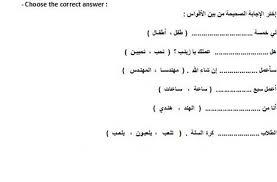learn arabic Name                                                       Date