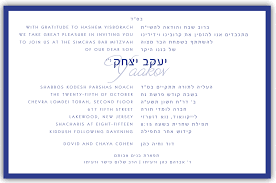 how to get inexpensive bar bat mitzvah invitations less than 1