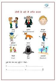 hindi adjectives in composition by www hindiconnect com hindi