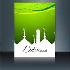 Eid Invitation Card Eid Card 2017 Eid Mubarak Pinterest Ramadan Eid Mubarak And Eid