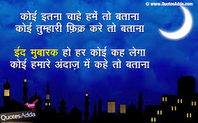 quotes images shayari sad eid quotes shayari urdu images with picture wallpaper love sad