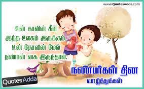 wedding wishes kavithai in tamil friendship day tamil kavithai images quotesadda