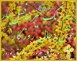 norooz cards farsi iranian new year poetic greeting cards poetry nowruz