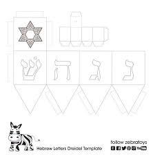 156 best hanukkah decorations downloads images on pinterest