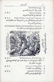digital library for international research archive barnāmaj al