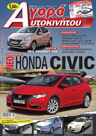 αγορα αυτοκινητου 387 by autotriti issuu