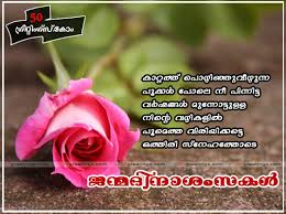 Wedding Wishes Malayalam Sms Pirannal Aasamsakal Quotes Messages Greetings Images Pictures