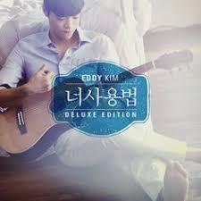download mp3 eddy kim when night falls hd audio eddy kim you are so beautiful goblin ost part 5 도깨비