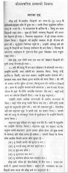 biography of mahatma gandhi summary essay on mahatma gandhi paper on gandhi gandhi jayanti mahatma