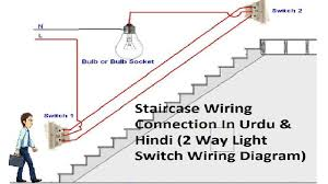2 way switch 3 wire system new harmonised cable colours throughout