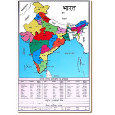 India Map Quiz by India Hindi
