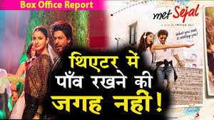 Seeking Opening Song Jab Harry Met Sejal Box Office Collection Day 1 Gets Fantastic