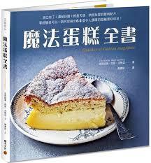 cuisiner 駱inard 魔法蛋糕全書 爽口布丁 濃郁奶霜 輕盈天使 烘焙玩家的聰明配方 零