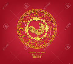 Chinese Design by Oriental Happy Chinese New Year 2017 Year Of Rooster Design
