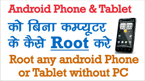 how to root an android tablet root any android phone tablet without pc 100 working