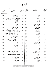 super man pdf urdu book free download kutubistan