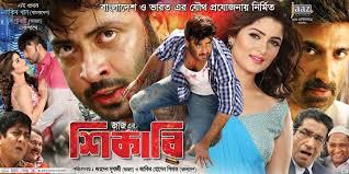 shikari full new movie hd by shakib khan u0026 srabonti rp