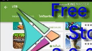 free store apk free store 2016 apk