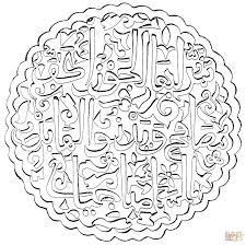 islamic ornament mosaic coloring page free printable coloring pages