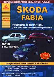 руководство по ремонту skoda fabia 1999 2008 купить автокнигу