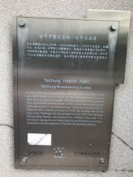 plaque bureau file taichung historic point plaque of taichung broadcasting