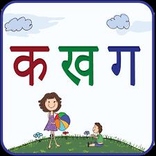 hindi varnamala 2017 03 16 apk download android education apps