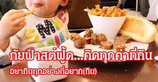 fast food cuisine csip org