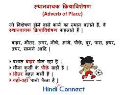 learn hindi grammar kriya visheshan adverb by www hindiconnect