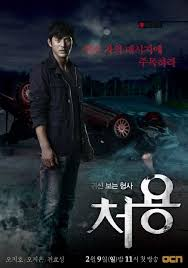 dramanice my queen watch ghost seeing detective cheo yong episode 1 online at dramanice
