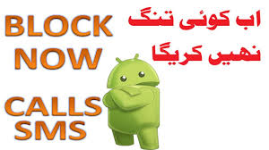 how to block sms on android how to block calls sms in android without any software