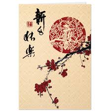 lunar new year photo cards plum blossoms 2018 lunar new year card greeting cards hallmark