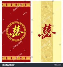 17 best ideas about chinese wedding invitation on pinterest