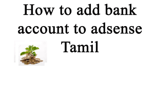how to add bank details to adsense tamil youtube