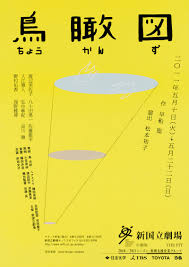 Japan Design 10 Inspiring Japanese Posters A Website Dedicated To Japanese