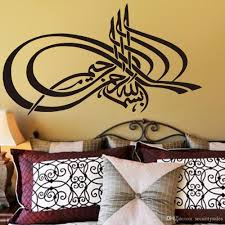 muslim removable wall stickers vinyl wall sticker decals quote