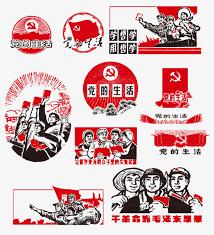 si e parti communiste le tableau de la vie l armée le parti communiste chine png