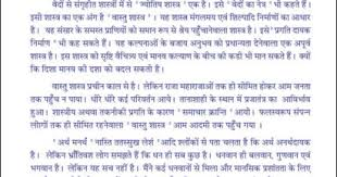 results for vastu shastra in hindi for home map pdf the banque