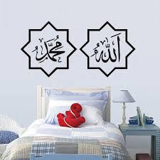 online buy wholesale arabic stickers from china arabic stickers allah and muhammad wall decals islamic muslim allah bless arabic stickers muraux vinyl wall art wallpaper