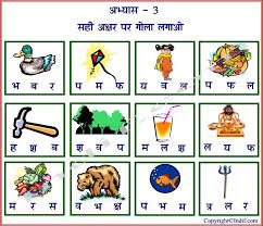 hindi alphabet exercise 03 shourya pinterest worksheets