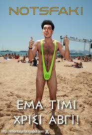 Borat Very Nice Meme - flickr photos tagged borat picssr