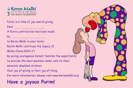 purim cards the malki foundation purim cards