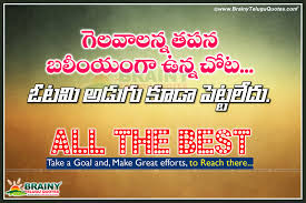 all the best wishes telugu greetings sms quotes kavithalu images