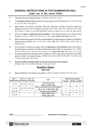 question papers for resonance entrance exam 2017 2018 student forum