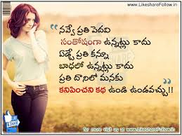 best quotes messages in telugu like follow