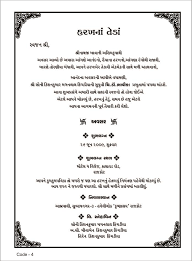 Wedding Quotes For Invitation Cards Wedding Invitation Wording In Gujarati Yaseen For