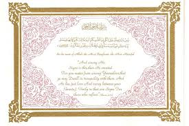 islamic wedding invitations quran wedding invitation wording matik for