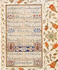 Ottoman Poetry 96 Best Ottoman Miniatures And Manuscripts Images On Pinterest