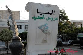 أجمل الصور لمحافظة المنيا عروس الصعيد